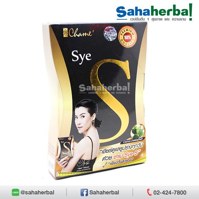 Sye S ซายเอส SALE 60-80% ฟรีของแถมทุกรายการ