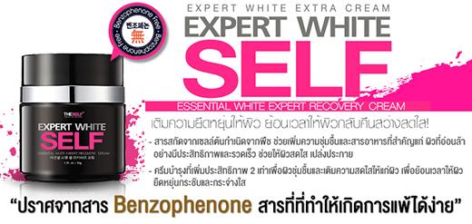 The Self Expert White Self 50g เดอะ เซลฟ์ เอ็กเพิร์ท ไวท์ เซลฟ์ ผิวสะอาด กระจ่างใส เนียนนุ่ม ของแท้ ราคาถูก ปลีก/ส่ง โทร 089-778-7338,088-222-4622 เอจ