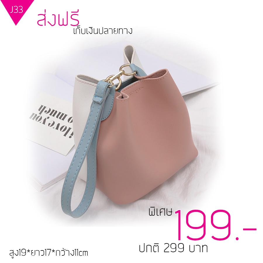 J33- สีขาว-ชมพู
