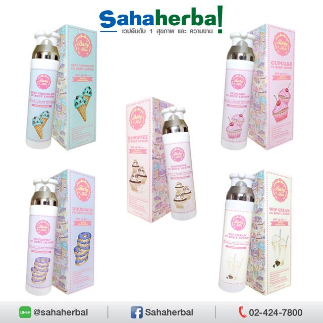 Baby Kiss Mint Chocolate CC Body Lotion เบบี้คิส มิ้นท์ ช็อคโกแลต ซีซี บอดี้โลชั่น SALE 60-80% ฟรีของแถมทุกรายการ