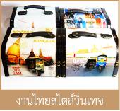 ของที่ระลึกสไตล์วินเทจ ของขวัญไทยวินเทจ ของประดับบ้าน thaisouvenirscenter