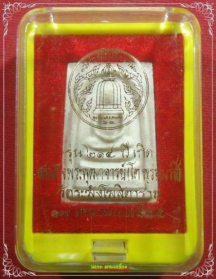 สมเด็จ วัดระฆัง 214 ปีเกิด พิมพ์ใหญ่นิยม เกศทะลุซุ้มปี พ.ศ.2545 พร้อมกล่องเดิม (หลวงปู่หมุน ร่วมพิธีพุทธาภิเษก)