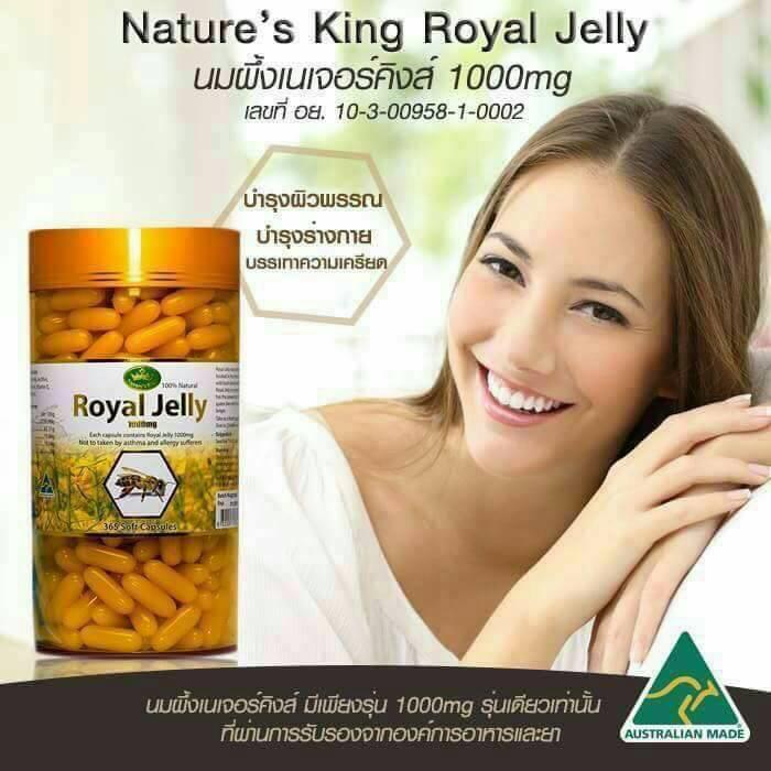 Nature's King Royal Jelly นมผึ้งแท้ 100% จากออสเตรเลีย 365 แคปซูล