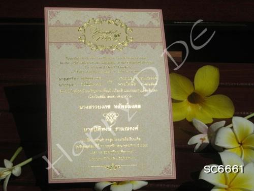 รหัส SC6661 การ์ดแต่งงานโปรโมชั่น