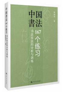 คู่มืออักษรพู่กันจีน 中国书法167个练习