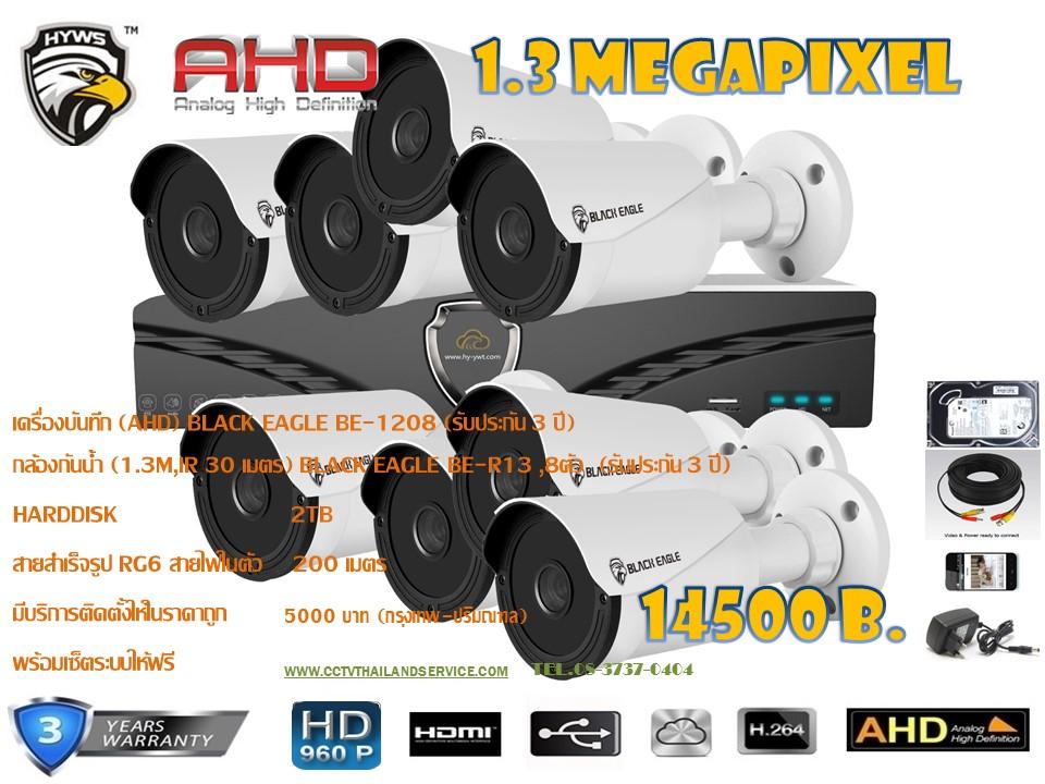 ชุดติดตั้งกล้องวงจรปิดBE-R13 (1.3 ล้าน) ir 30 เมตร 8 ตัว (DVR 8 CH.,สายRG6มีไฟ 200 เมตร,HDD 2 TB)
