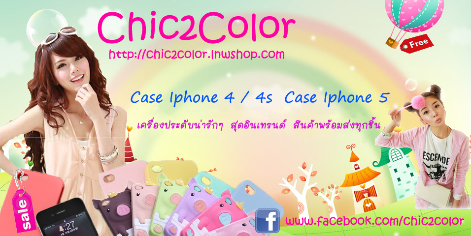 Chic2Color