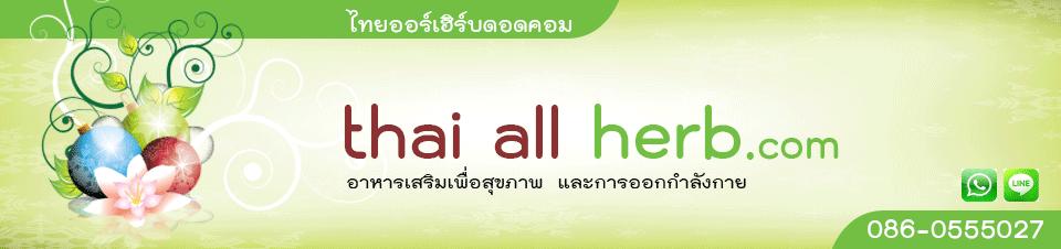 thaiallherb