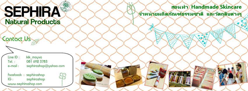 Sephira Natural Products