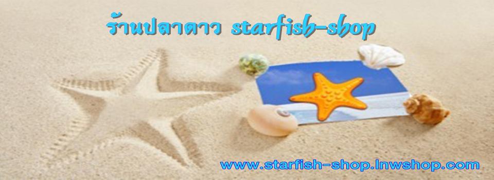 ปลาดาว starfish-shop
