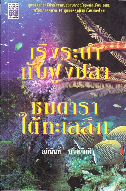 เริงระบำกับฝูงปลา ชมดาราใต้ทะเลลึก โดย อภินันท์ บัวหภักดี