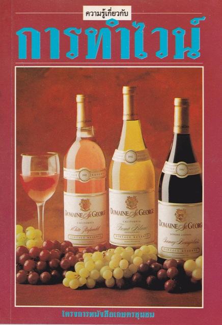 ความรู้เกี่ยวกับการทำไวน์ โดย สามารถ พรหมศิริ