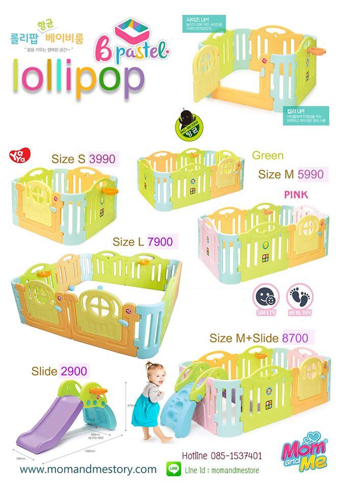 คอกกั้นเด็ก Lollipop BPastel by Yaya size L YAYATOY รั้วกั้นเด็ก สีสันสดใส แข็งแแรง พลาสติกเนื้อดี