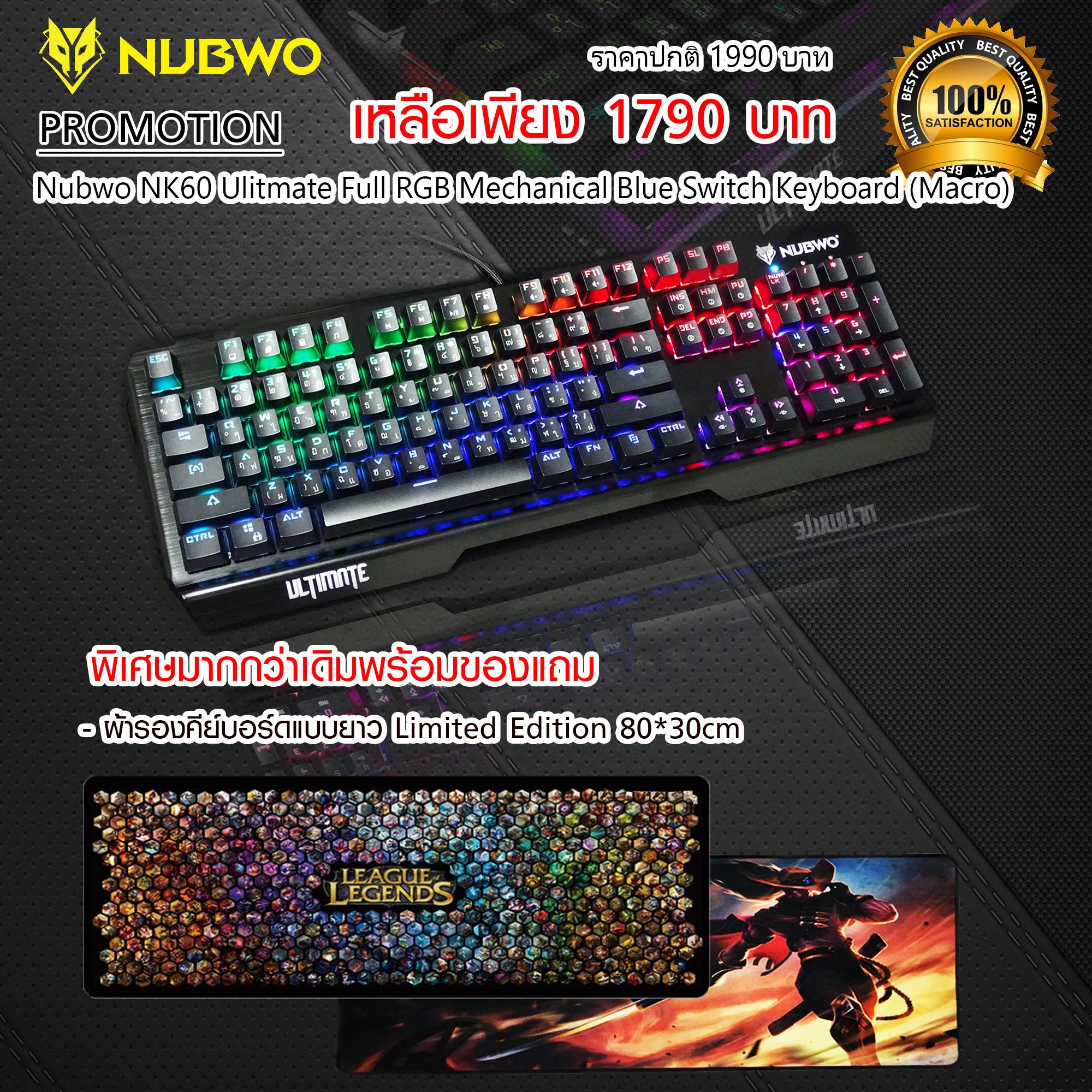 Nubwo NK60 Ulitmate Full RGB Mechanical Blue Switch Keyboard (Macro)