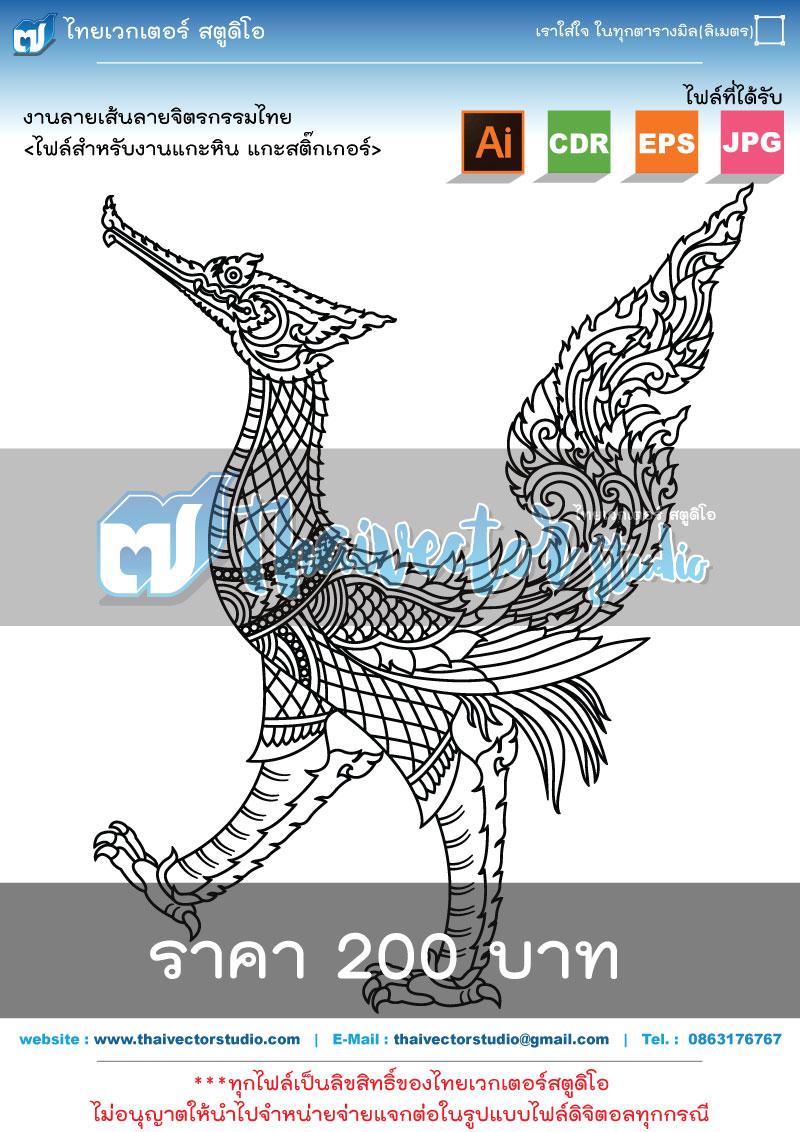 ลายเส้นเวกเตอร์ หงษ์ไทย ลายไทย (Ai, EPS, CDR)