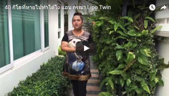 แอน lipo twin youtube