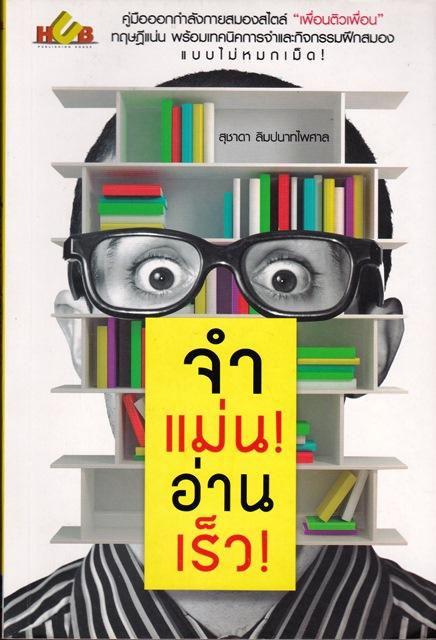 จำแม่น! อ่านเร็ว! โดย สุชาดา ลิปนาทไพศาล