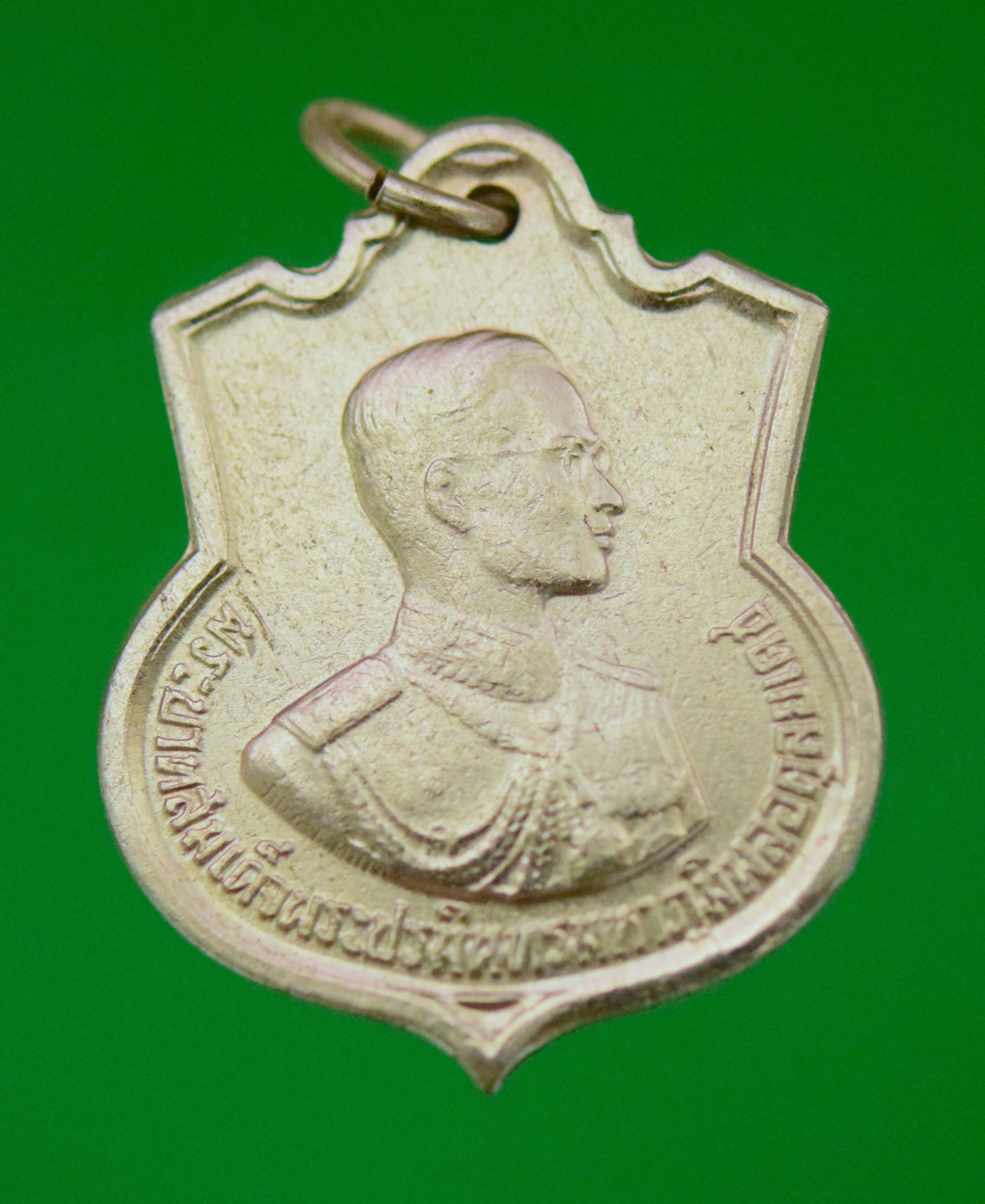 เหรียญอนุสรณ์มหาราช (เฉลิมพระชนมพรรษาครบ 3 รอบ) รัชกาลที่ 9 พ.ศ.2506