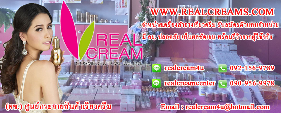 realcreams