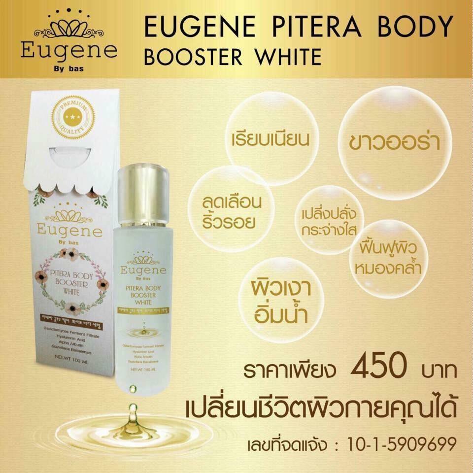 Eugene Pitera Body Booster White พิเทร่าน้ำตบผิวกาย