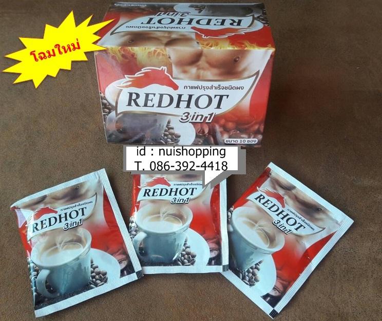 Red Hot Coffee กาแฟเรดฮอท กาแฟรสเข้ม เต็มแรง ปลุกความเป็นชายในตัวคุณ