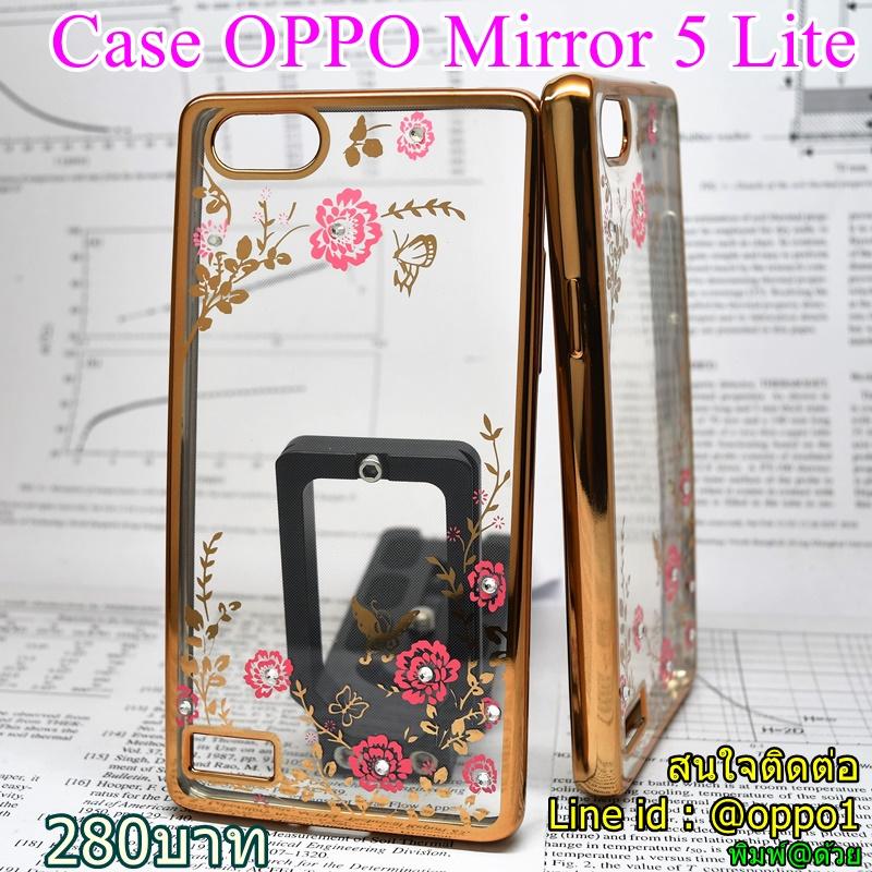 Case Oppo Mirror 5 lite ยางเพรชสีทอง