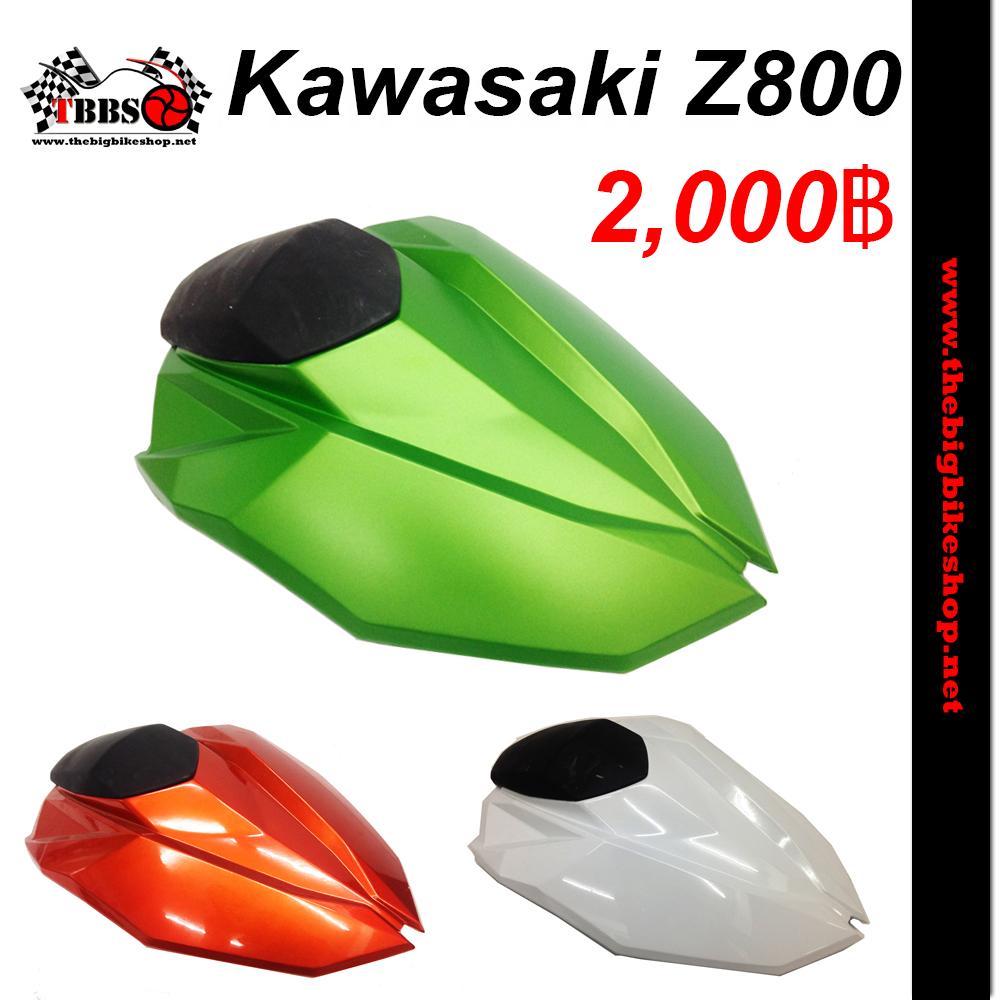 ครอบท้ายเบาะ Kawasaki Z800