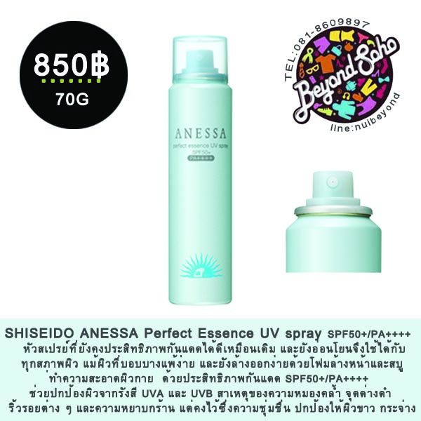 Shiseido Anessa Perfect Essence UV Spray SPF50+ PA++++ 33 ml. สีฟ้าชนิดสเปรย์