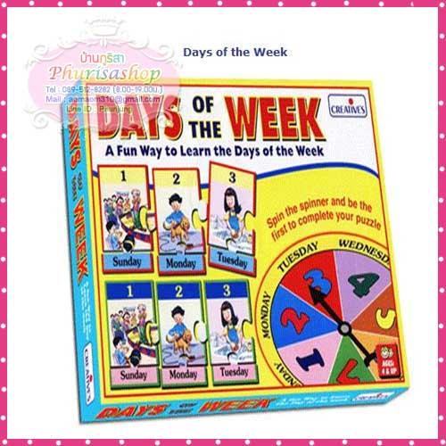 """จิกซอว์ """"Days Of The Week"""""""