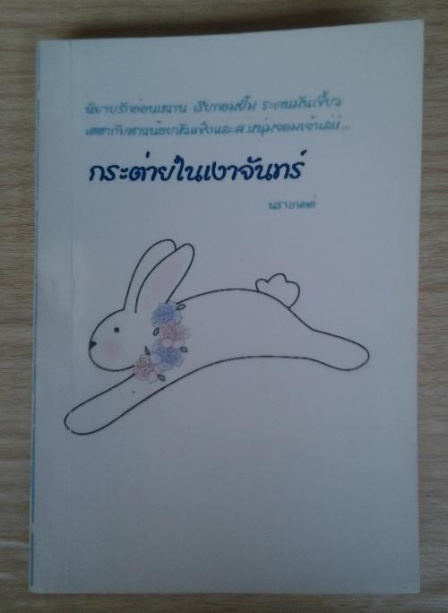 กระต่ายในเงาจันทร์ / นราเกตต์ *ส่งฟรี