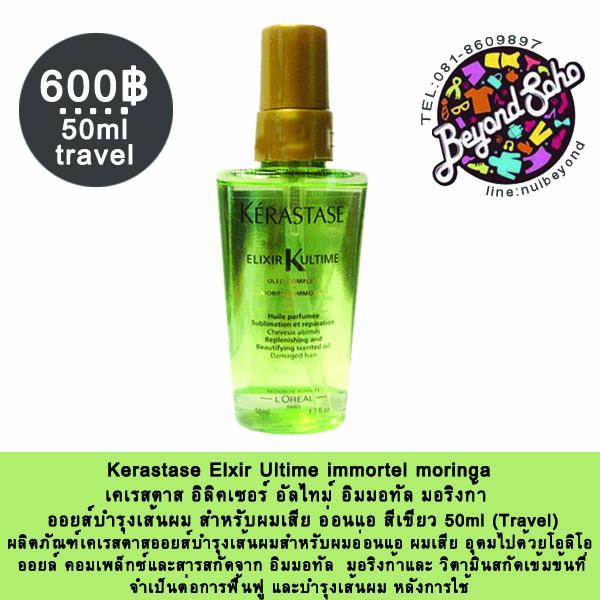 Kerastase Elxir Ultime immortel moringa 50ml travel เซรั่มบำรุงเส้นผมสีเขียวสำหรับผมอ่อนแอ