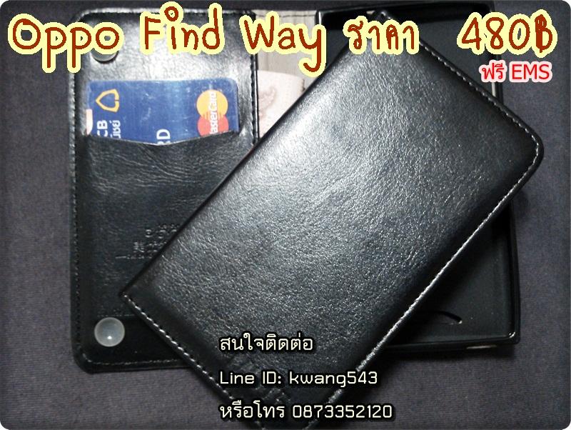 caseoppo find Way ฝาพับหนังสุดหรู 480 บาท สีดำ มีช่องเสียบบัตร