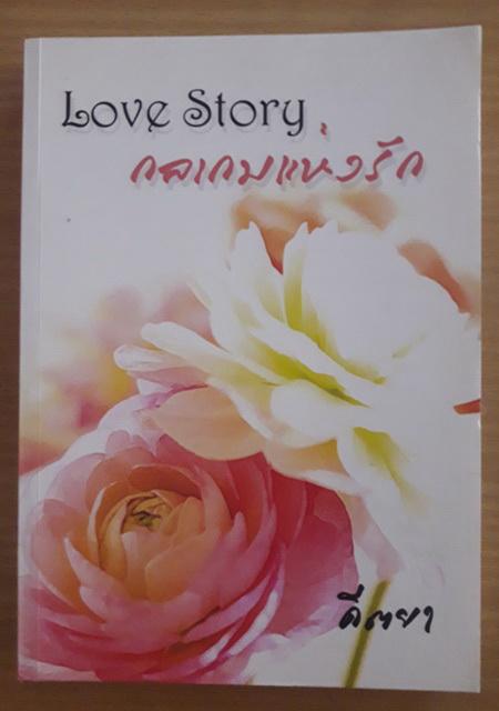 Love Story กลเกมแห่งรัก