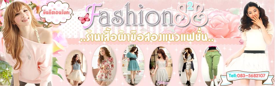 Fashion-s2 ร้านขายปลีกแฟชั่นเสื้อผ้ามือสอง