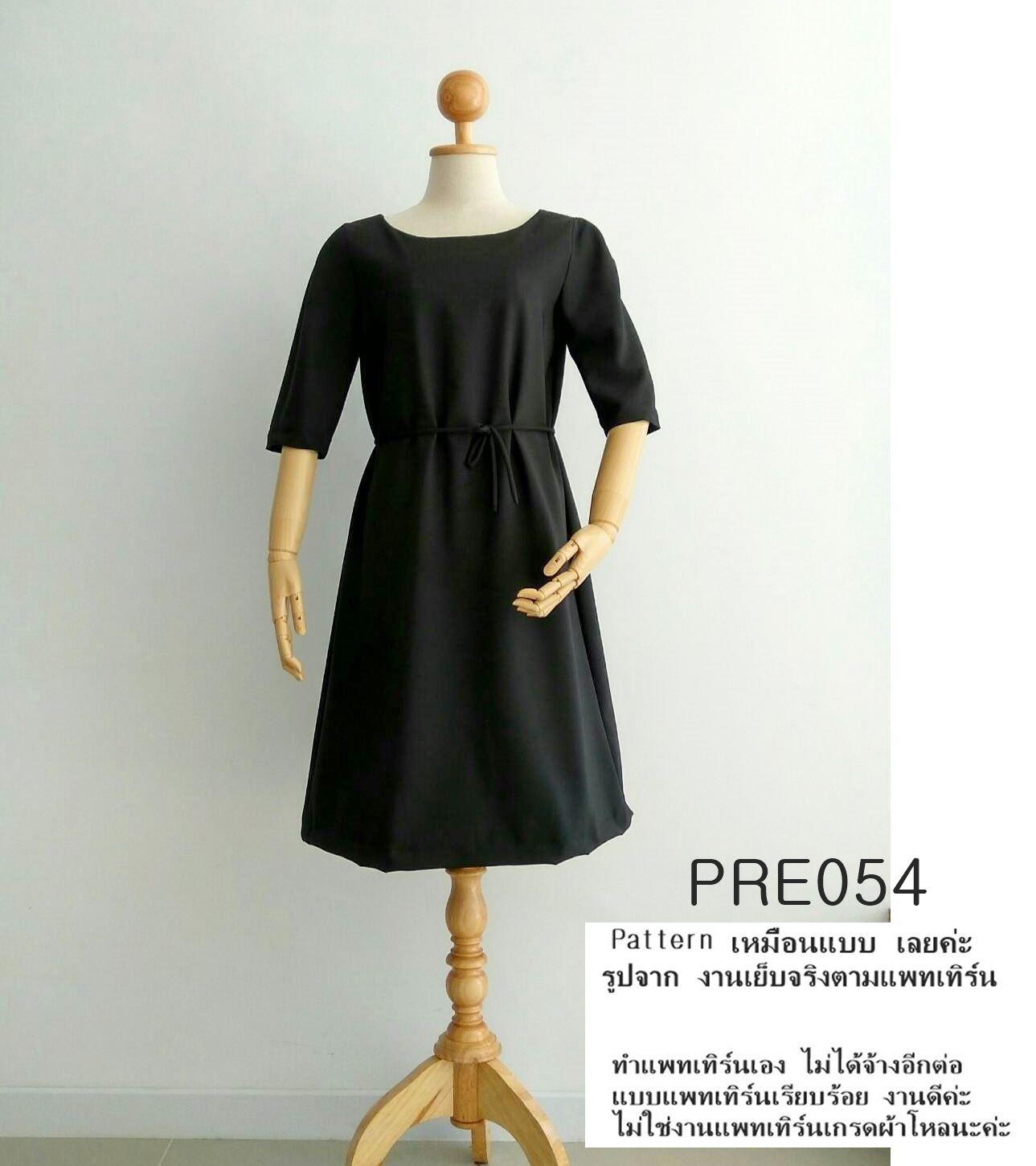 แพทเทิร์น PRE054