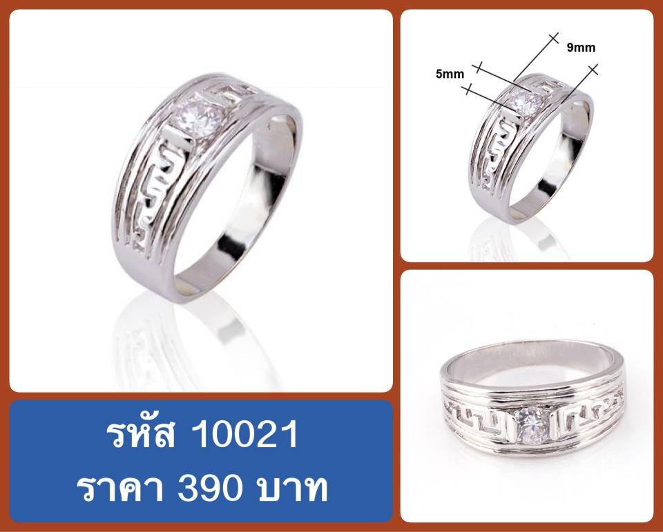 แหวนเพชร CZ รหัส 10021 size 9