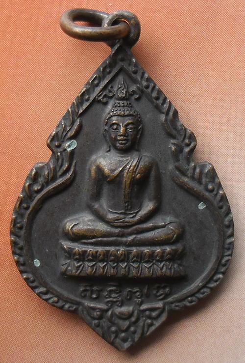 เหรียญพระพุทธ วัดเขาวงกฎ จ ลพบุรี ปี๒๕