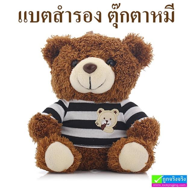 แบตสำรอง Power bank ตุ๊กตาหมี 6000 mAh