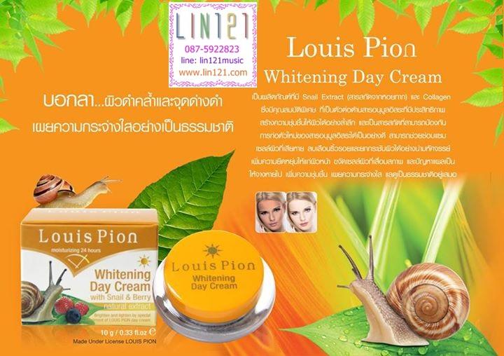 Louis Pion Whitening Day Cream 10 กรัม หลุยส์ปิญอง ไวท์เทนนิ่งเดย์ครีม