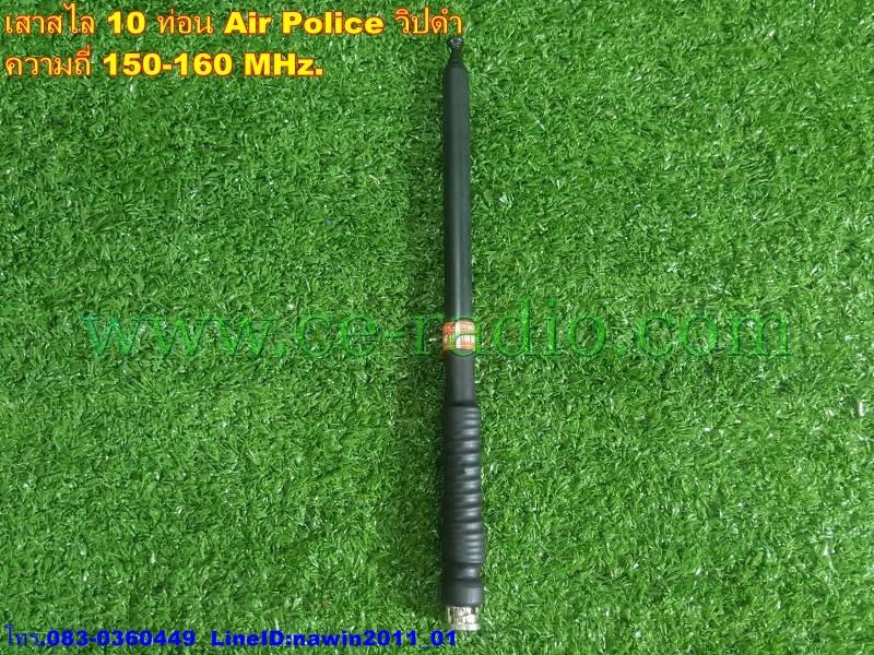 เสาสไล Air Police 10 ท่อน 150-160 MHz.วิปดำ