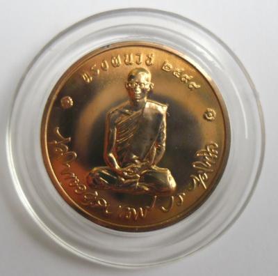 เหรียญทรงผนวช ปี50 บูรณะพระเจดย์ วัดบวรนิเวศวิหาร
