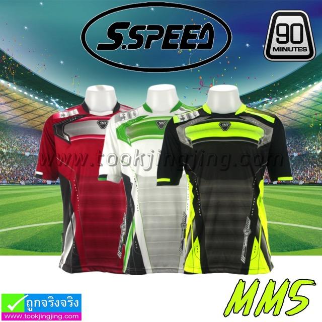 เสื้อกีฬา S SPEED MM5 90 MINUTE ลดเหลือ 159-169 บาท ปกติ 509 บาท