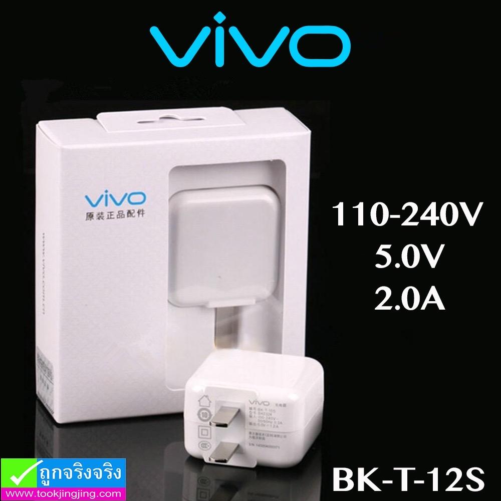 ที่ชาร์จ vivo BK-T-12S (2.0A) ของแท้ ราคา 240 บาท ปกติ 600 บาท