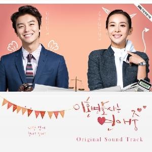ซีรีย์เกาหลี Divorce Lawyer in Love O.S.T - SBS Drama
