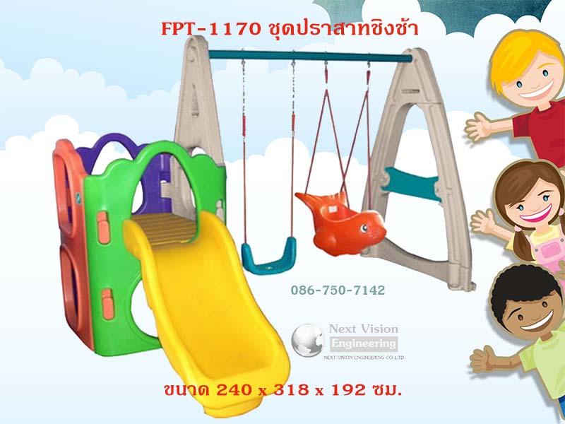 FPT-1170 ชุดปราสาทชิงช้า