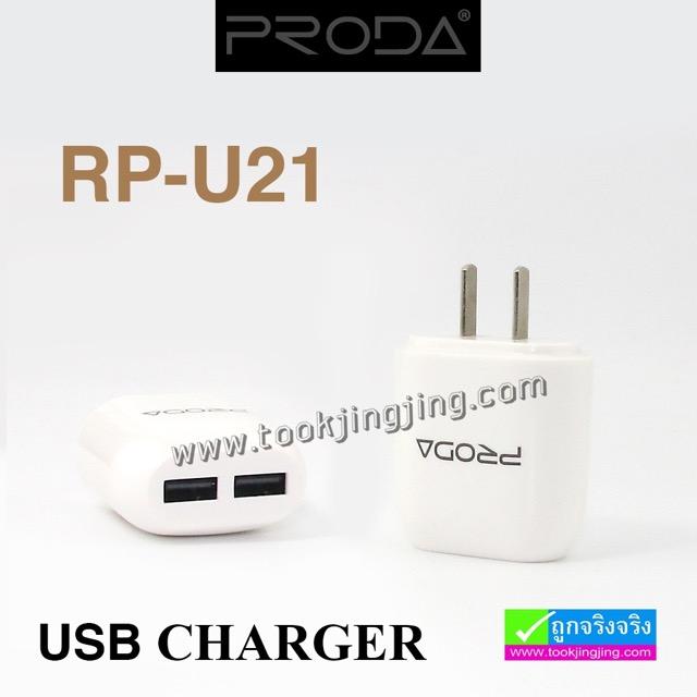 ที่ชาร์จ Proda 2 USB รุ่น RP-U21 ลดเหลือ 95 บาท ปกติ 230 บาท