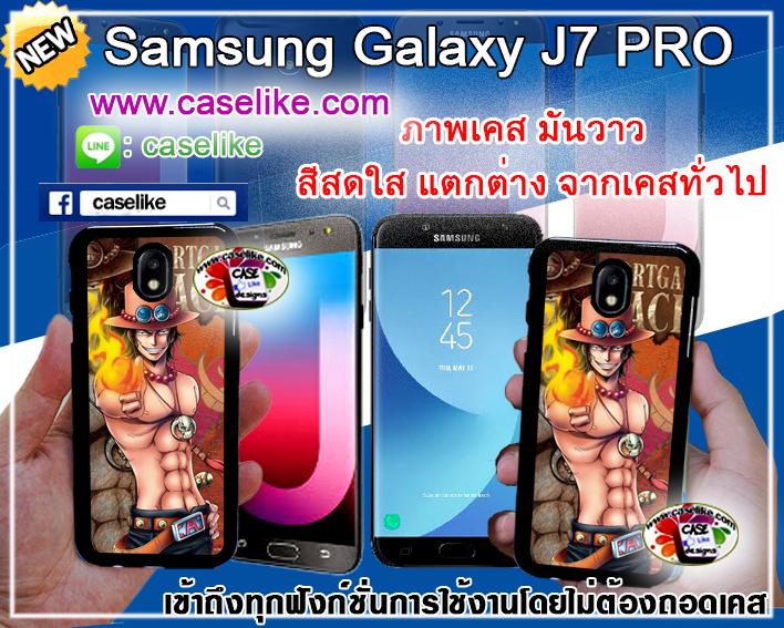 เคส samsung galaxy J7 Pro ภาพให้สีคมชัด มันวาว สดใส ต่างจากเคสทั่วไป