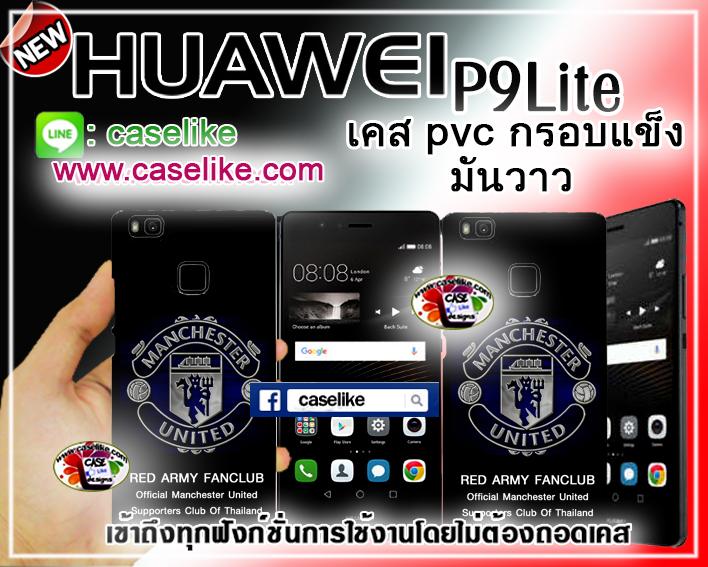 เคส huawei P9 Lite แมนยู ภาพให้ความคมชัด มันวาว สีสดใส