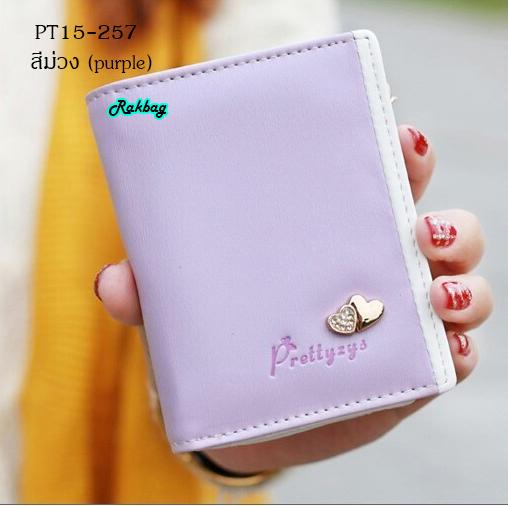 พร้อมส่ง PT15-257 กระเป๋าสตางค์ไซร์เล็ก หนัง PU แบรนด์ Pretty zyz แท้ แต่งหัวใจประดับพลอย