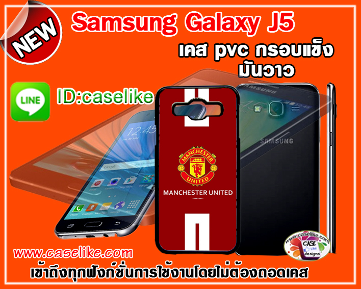 Man U Samsung Galaxy J5 case pvc